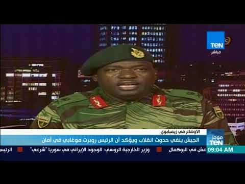 أول فيديو بعد أنباء عن انقلاب عسكري على موغابي