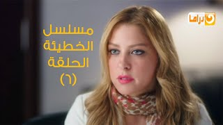 Episode 06 - Al Khate2a Series | الحلقة السادسة - مسلسل الخطيئة