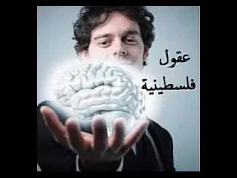 عقول فلسطينية ح3