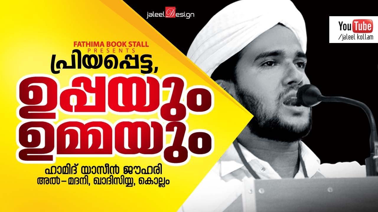 Islamic Speech │ Upp...