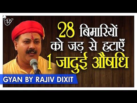 Rajiv Dixit - सिरदर्द, माइग्रेन, स्लीपिंग प्रॉब्लम जैसी बिमारिया दूर करे सिर्फ एक उपाए | Must Watch
