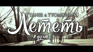 Tanir - Лететь