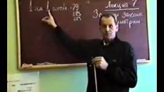 Йонас Герви 1992. Земля и законы симметрии