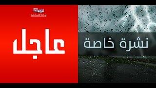 إنذار للمغاربة..هذا ما سيقع الجمعة و السبت بخصوص الأحوال الجوية   |   تسجيلات صوتية