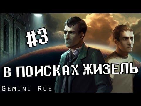 Gemini Rue (3 и 4 серия) В поисках Жизель и Пистолет