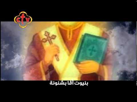 Praise of St. Beshnouna تمجيد القديس القس بشنونة المقاري