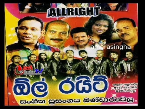 All Right Live Shwo @ Bandarawela 2013