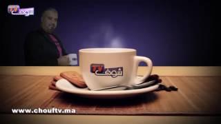 قهيوة مع الحباب..أسرار يبوح بها لأول مرة الفنان المغربي أمير علي..اكتشفوها على شوف تيفي | معانا فنان
