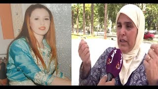 جد مؤثر.. تصريح صادم على لسان والدة العْروسة اللي خطفها ولد لفشوش و قتلها (فيديو) |