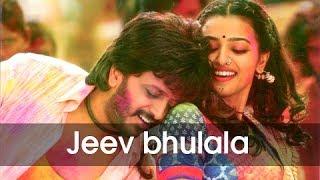 Jeev Bhulala Lai Bhaari Romantic Song Riteish
