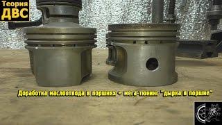 Доработка маслоотвода в поршнях + мега-тюнинг