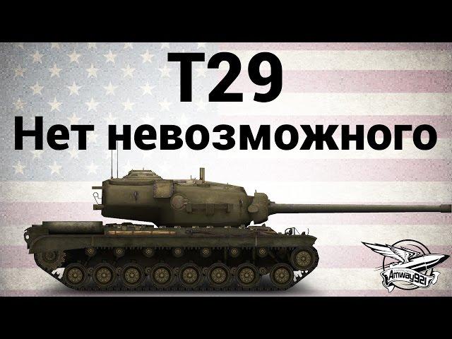 Гайд по танкам Т29, Т29 от Amway921WOT в World of Tanks (0.9.10)