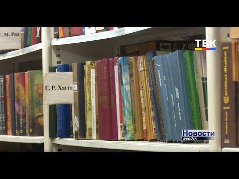 В Бердске хотят дать вторую жизнь книгам