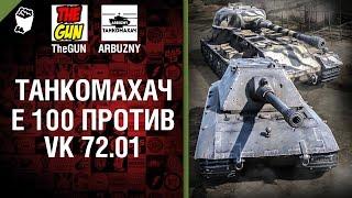 VK 72.01 (K) против E 100 - Танкомахач №55 - от ARBUZNY и TheGUN