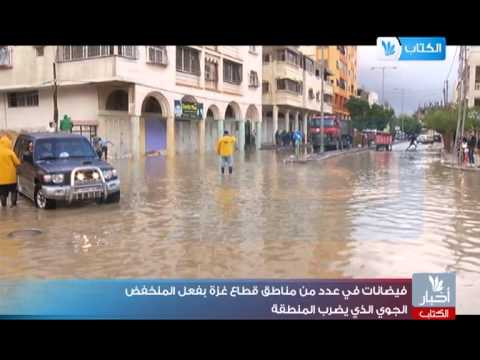 image vidéo شاهد شوارع غزة تغرق بالفيضانات