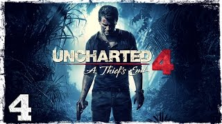 [PS4] Uncharted 4. #4: Гектор Алькасар.
