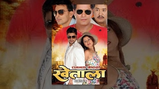 Nepali Full Movie Khetala (नेपाली