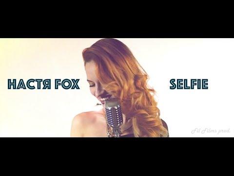 Настя FOX - Селфи