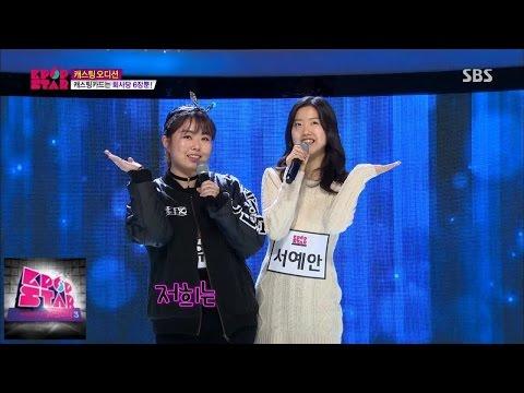 흥신소(지유민,서예안)-Give It to me_씨스타  @K팝스타 시즌4 9회150118