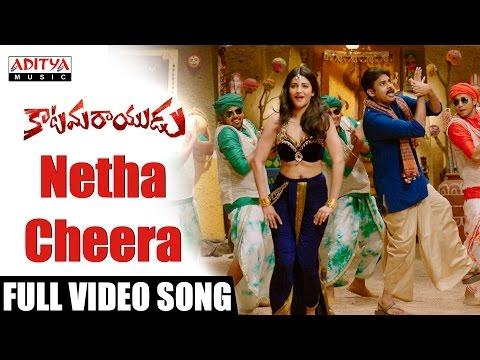 Katamarayudu-Movie-Netha-Cheera-Full-Video-Song