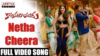 Katamarayudu Movie Netha Cheera Full Video Song