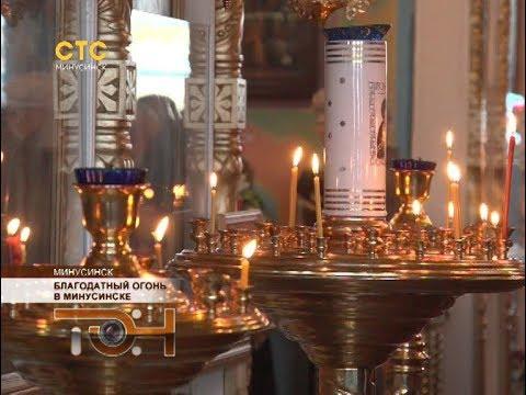 Благодатный огонь в Минусинске