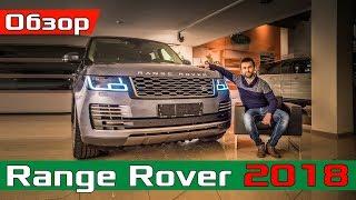 2018 Range Rover - Что ИЗМЕНИЛОСЬ? Обзор изменений Рендж Ровер 2018 Autobiography