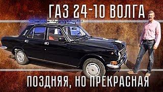 Газ 24 - 10 Волга | Тест-Драйв и Обзор Волги | История Советского автопрома | Pro Автомобили СССР Иван Зенкевич