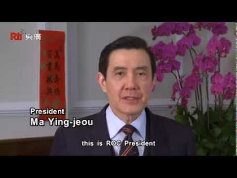 【RTI】President Ma Ying-jeou's Chinese New Year Greeting