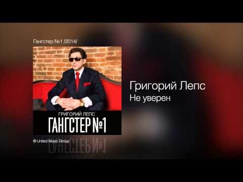 Смотреть клип Григорий Лепс - Не уверен