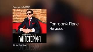 Григорий Лепс - Не уверен
