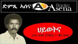 <Voice of Assenna: Our Lives - ህይወትና - Redei Kifle ( Bashay) Part 4, , May 09, 2017