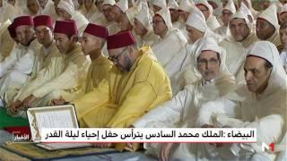 بالفيديو.. أمير المؤمنين يترأس بمسجد الحسن الثاني حفلا دينيا كبيرا إحياء لليلة القدر المباركة   |   قنوات أخرى