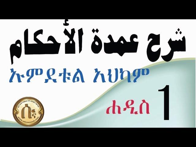 ethiosunnah.com umdetulAhkam01