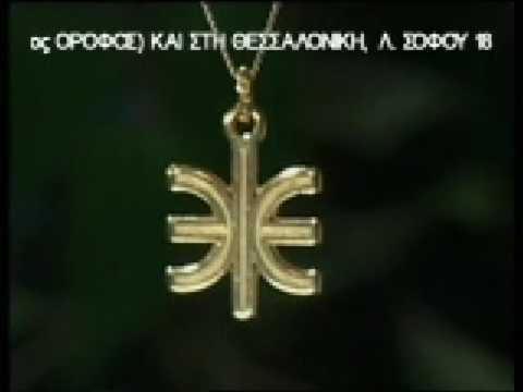 Delfiko Epsilon Dikefalos aetos