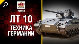 ЛТ 10 - Техника Германии - Будь готов - от Homish