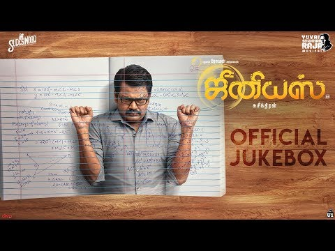 Genius - Official Jukebox - Yuvan Shankar Raja - Suseinthiran - Roshan - U1 Records - Sudesiwood