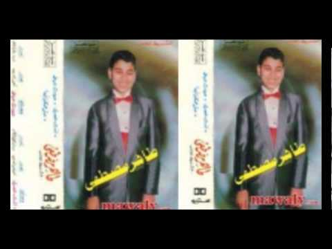 Taher Moustafa - Enta 3omry / طاهر مصطفى - انت عمري