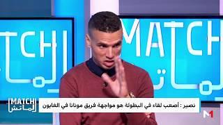 نصير لاعب الوداد يكشف عن أصعب مباراة في مشوار التتويج باللقب الافريقي.. لن تتوقعها ! | قنوات أخرى