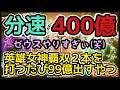 400 ch