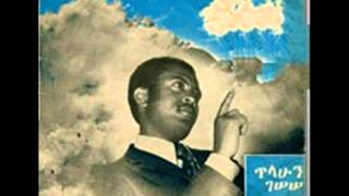 Tilahun Gessesse - U UTA Ayaskefam  ኡኡታ አያስከፋም (Amharic)