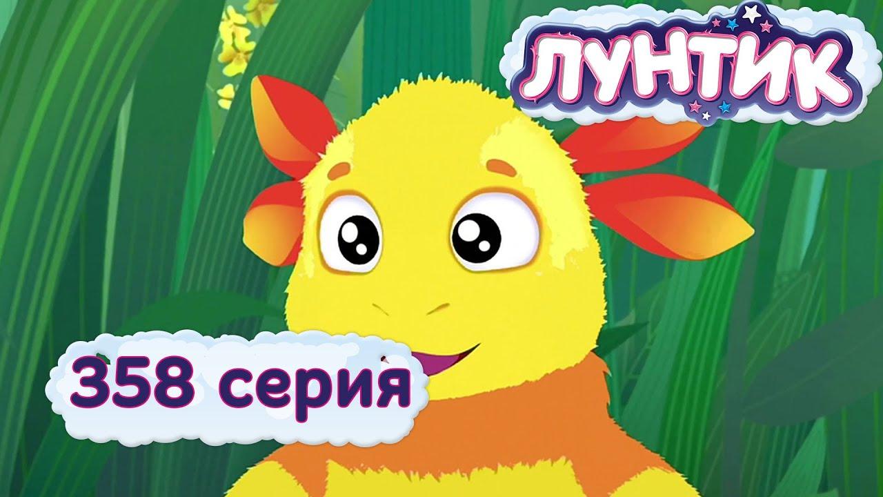 лунтик все серии смотреть онлайн все серии подряд: