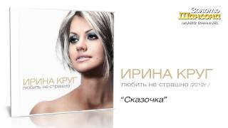 Ирина Круг - Сказочка
