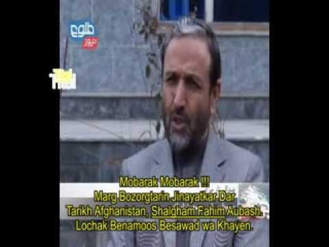 Qasim Fahim is Died   مارشال محمد فهیم