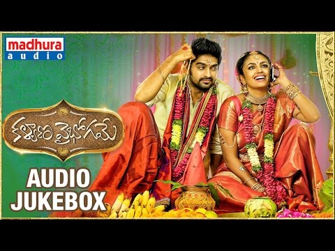 Kalyana Vaibhogame Film Audio Songs Online