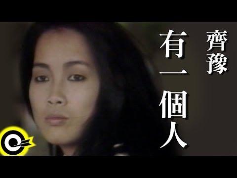 齊豫-有一個人 (官方完整版MV)