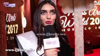 أول تصريح لملكة جمال العرب..شوفو الزين(فيديو) | بــووز