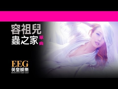 容祖兒Joey Yung《蟲之家》OFFICIAL官方完整版[LYRICS][HD][歌詞版][MV]
