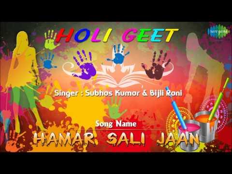 Hamar Sali Jaan   Holi Special Bhojpuri Song   Bijli Rani, Subhas Kumar