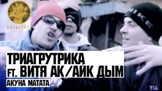 Триагрутрика - Акуна Матата